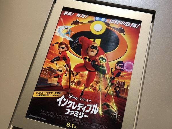 Incredibles2_movie_01.jpg