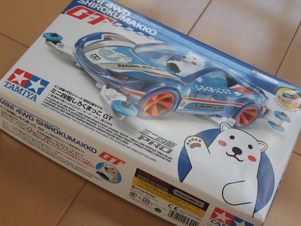 shirokumakkoGT_01.jpg